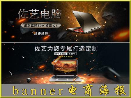 佐艺平面设计培训班电商海报设计学员作品19图片展示